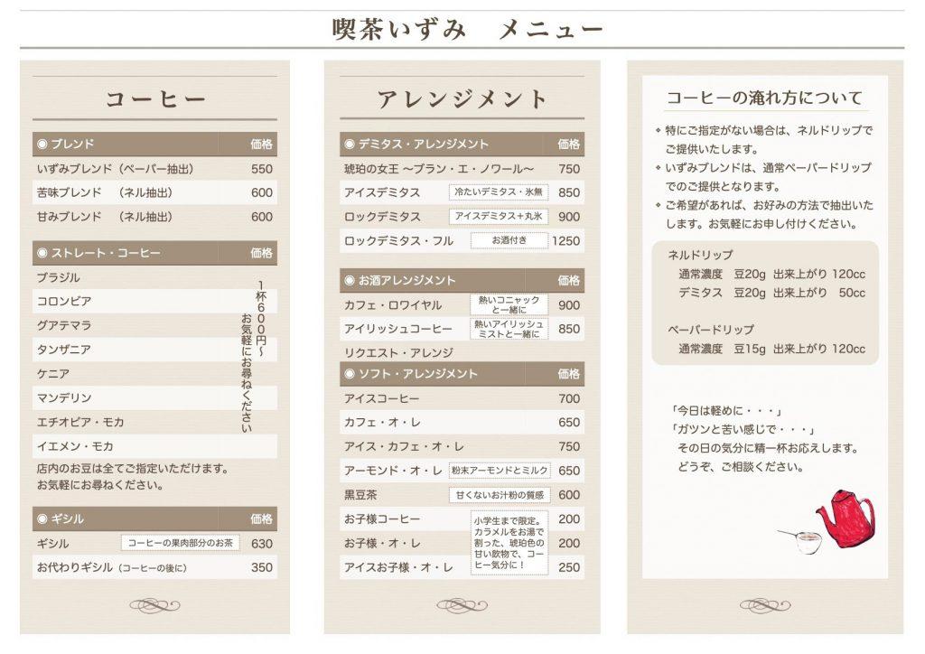 喫茶いずみメニュー表2021.3.26